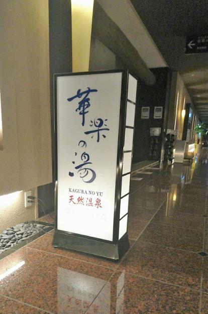 姫路キャッスルホテル 華楽の湯
