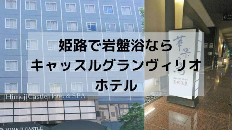 姫路キャッスルホテル アイキャッチ