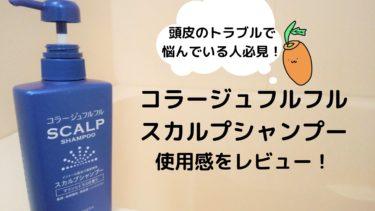 【口コミ】コラージュフルフルスカルプシャンプーの使用感をレビュー!爽快感がほしい方におすすめです