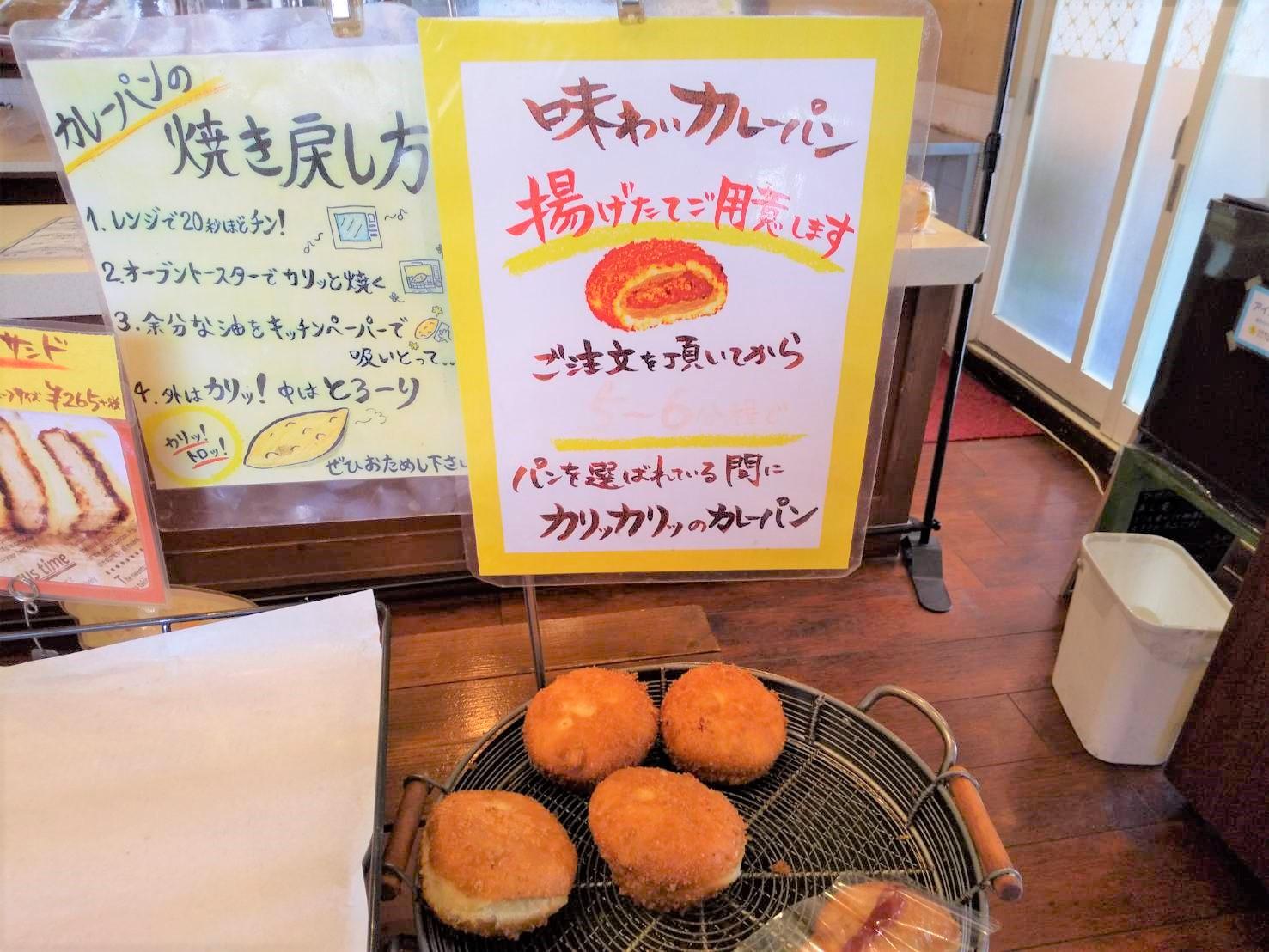 ボングール姫路南店のカレーパン