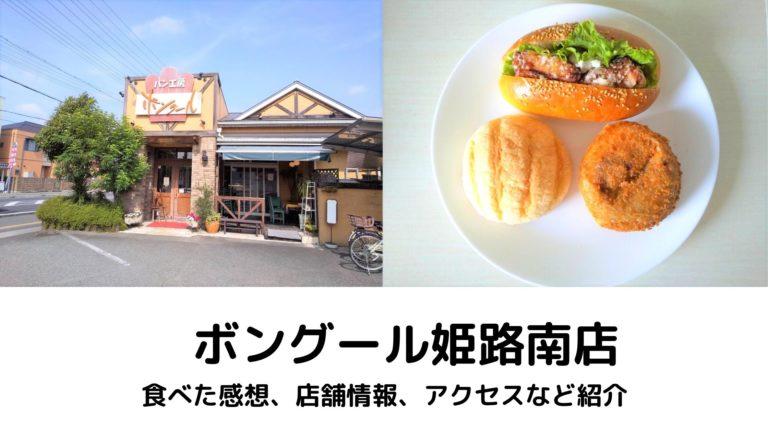 ボングール姫路南店 口コミ