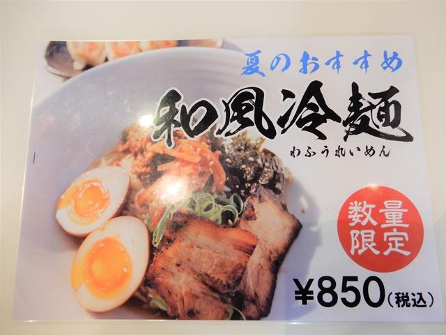 神戸らぁめんたろう 和風冷麺