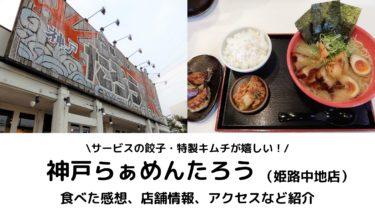 【神戸らぁめんたろう】自家製キムチが無料!たろちゃんらぁめん食べてきました!【姫路中地店】