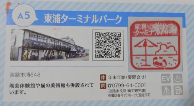 道の駅 東浦ターミナルパークのスタンプ