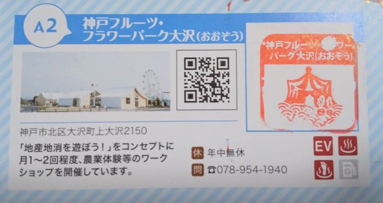 道の駅 神戸フルーツ・フラワーパーク大沢 スタンプ