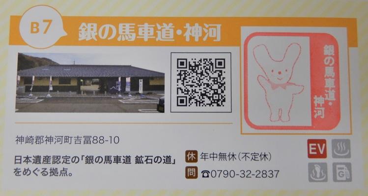道の駅 銀の馬車道 神河 スタンプ