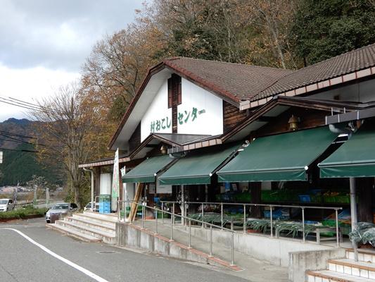 道の駅 あさご 村おこしセンター