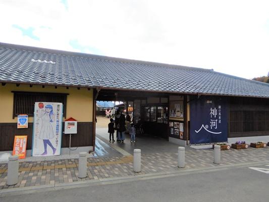 道の駅 銀の馬車道 神河