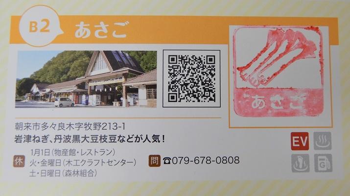 道の駅 あさご 村おこしセンター スタンプ
