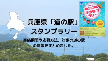 【2020年】兵庫県 道の駅スタンプラリーで特産品が抽選で当たる!兵庫五国めぐりを楽しもう