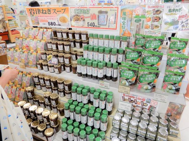 岩津ネギラー油