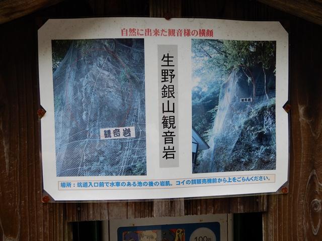 生野銀山観音岩