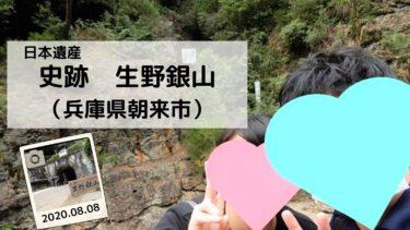 【坑道探検】生野銀山(兵庫県朝来市)に行ってきました!日本遺産に認定された史跡をめぐる