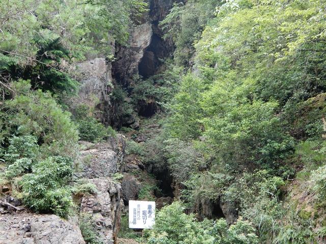 金香瀬旧露頭群跡(慶寿の堀切り)