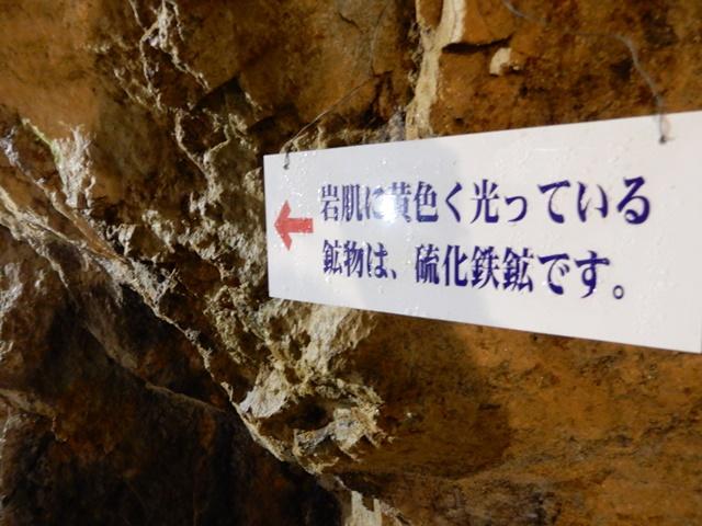 生野銀山 硫化鉄鉱