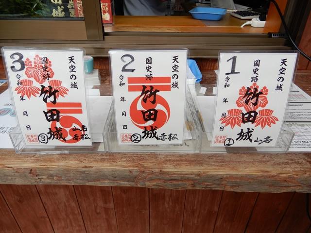 竹田城の御城印