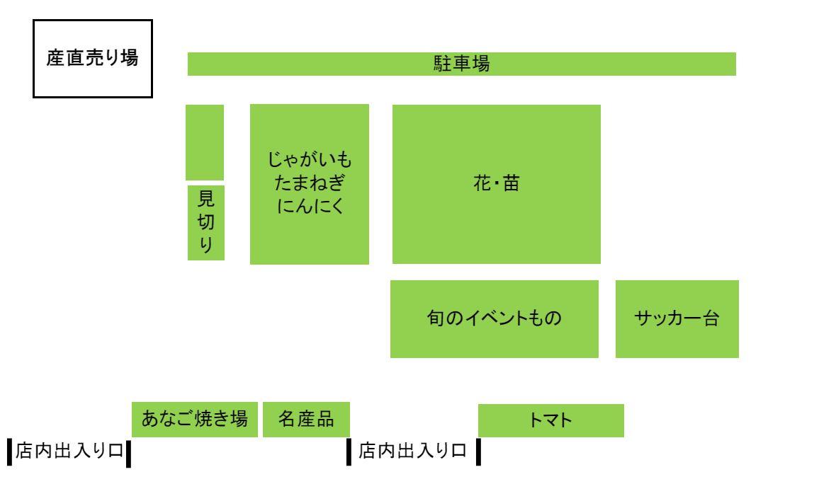 道の駅みつ 施設案内図2