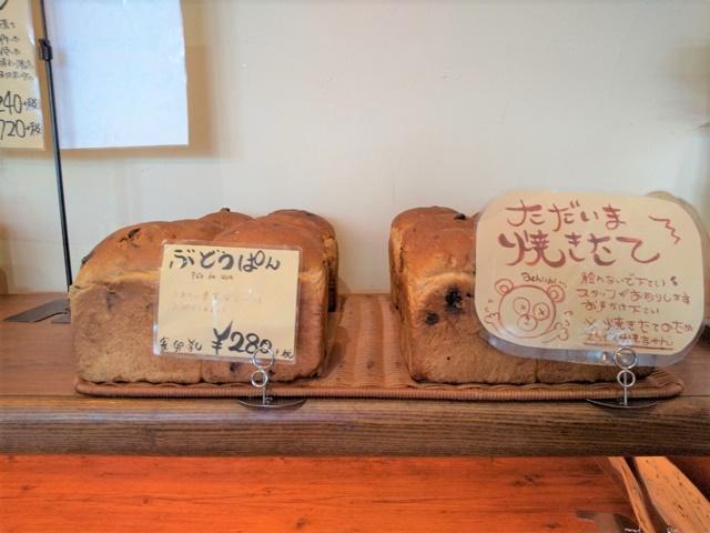 森のくまさん ぶどうパン