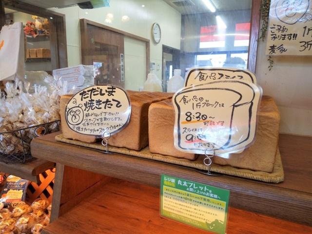 森のくまさん 食パン