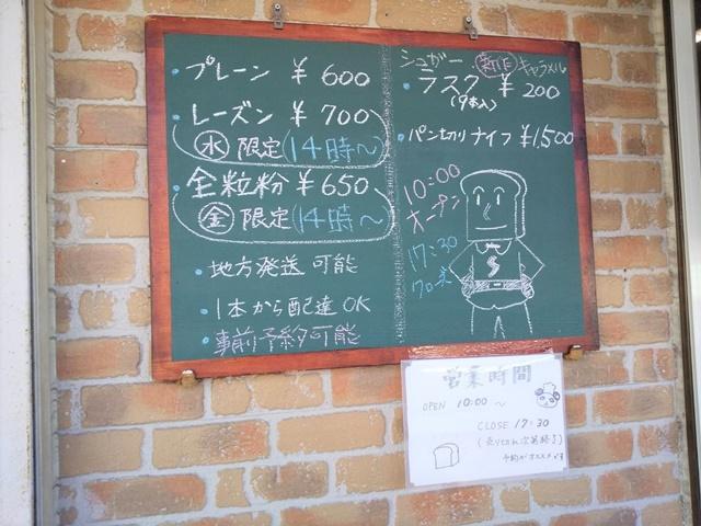 食パン本舗総本店 メニュー