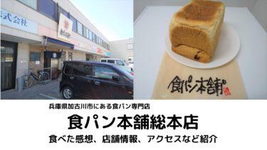 食パン本舗総本店の口コミ