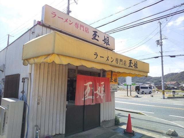 玉姫ラーメン 店舗