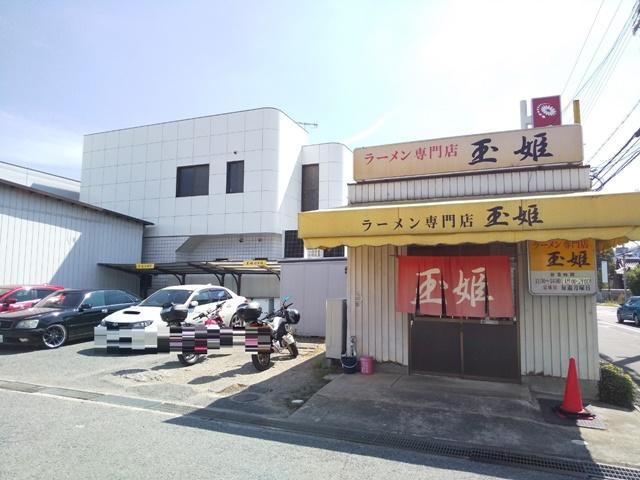 玉姫ラーメン 駐車場