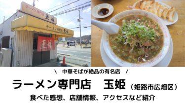 【玉姫ラーメン】姫路市広畑区にある中華そばが美味いラーメン屋さん