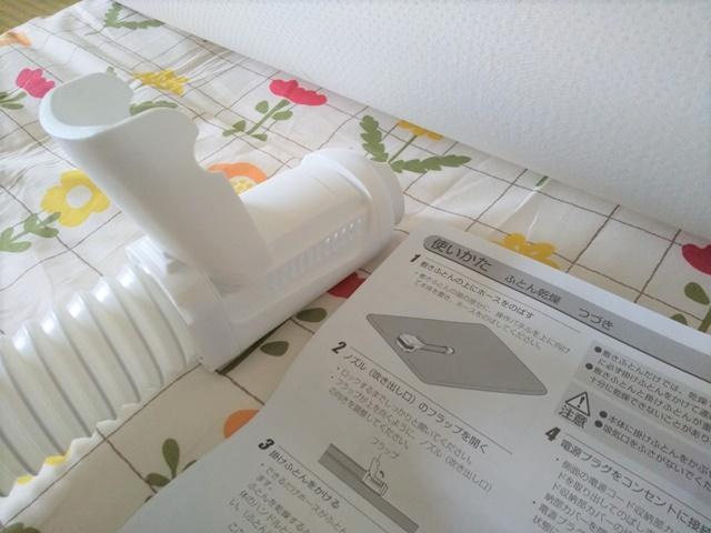 布団乾燥機カラリエ 使い方