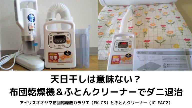 布団乾燥機カラリエ(FK-C3)口コミ