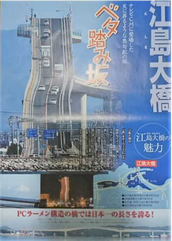 江島大橋パンフレット
