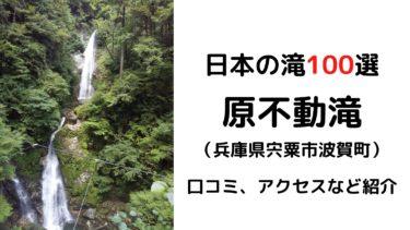 【原不動滝】兵庫県宍粟市にある夫婦円満・幸福の滝へ