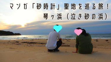 島根県にある琴ヶ浜(泣き砂の浜)で散歩デートしてきました