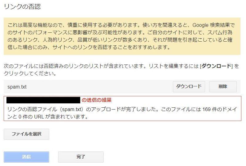 リンク否認ツール4