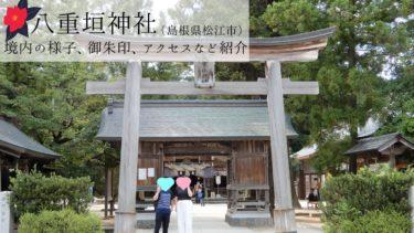 鏡の池で縁結びの占い!島根のパワースポット『八重垣神社』の見どころを大紹介(砂時計の聖地を巡る旅)