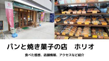 【ホリオ】姫路市飾磨にあるパンと焼き菓子のお店を紹介