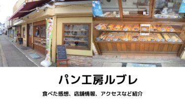 【パン工房ルブレ】知る人ぞ知るおいしいパン屋さん(姫路市飾磨区)