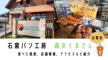 【森のくまさん】旅先で見つけた自家製カレーパンが人気のパン屋さん【島根県】