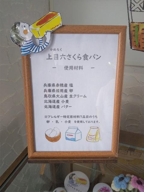 オパトカの食パン原材料