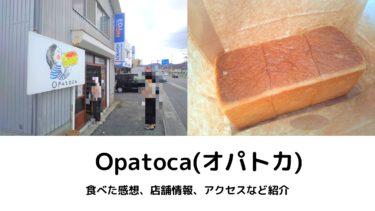 【オパトカ】日曜日だけの食パン専門店!甘さ抜群でもっちもち(たつの市御津町)