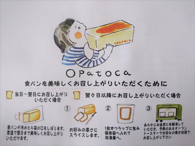 オパトカの食パンリベイク法