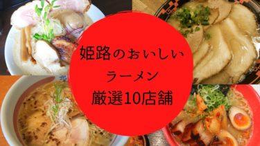 【厳選10店舗】姫路周辺のラーメン屋さんを紹介します!