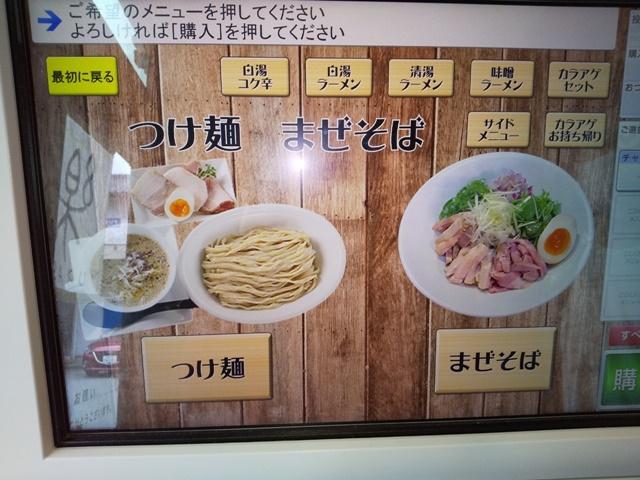 麺や樂 メニュー5