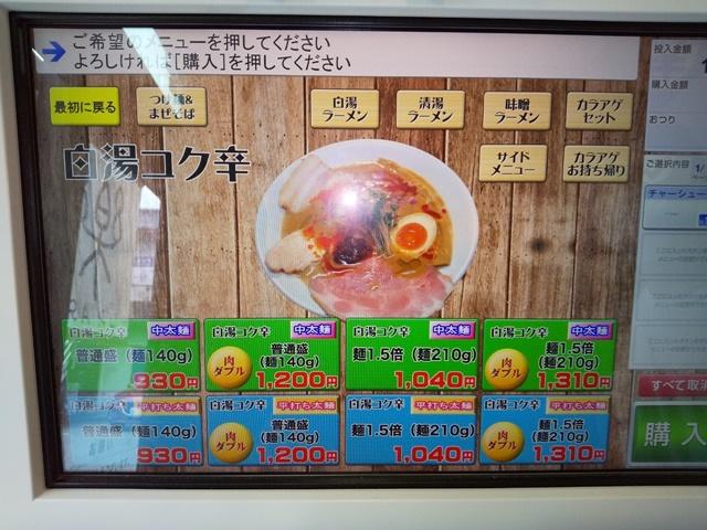麺や樂 メニュー4
