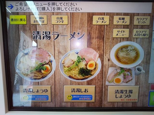 麺や樂 メニュー2