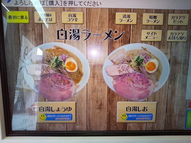 麺や樂 メニュー1
