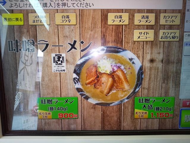 麺や樂 メニュー6