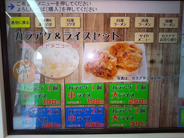 麺や樂 メニュー7