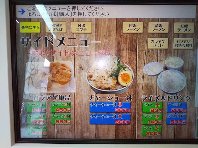 麺や樂 メニュー8