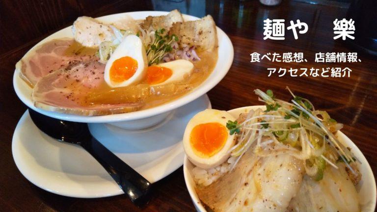 麺や樂 アイコン